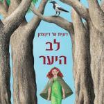 """כריכת הספר """"לב היער"""" - מיועד לבני 9-12"""