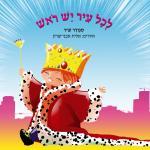 איור ספר ילדים על ראש העיר