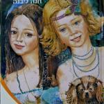 איור כריכה לספר בהוצאת כתר- אורנה איזנברג