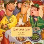 ספר חדש שאיירתי מאת רונית חכם, ספריית פיג'מה