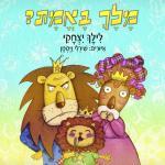 ספר מקסים על אריה שרוצה להיות אמן